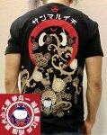 参丸一 サンマルイチ|おたまじゃくし蛙カエル半袖Tシャツ ST-50048 黒/白