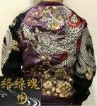 絡繰魂 カラクリダマシイ|龍120万針刺繍リバーシブルスカジャン 201051