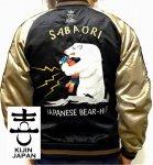 喜人 きじん|シロクマさんがサバ折り刺繍リバーシブルスカジャン KJ-81807 ブラウン/ネイビー/レッド