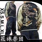 【花旅楽団】宴髑髏柄刺繍リバーシブルスカジャン 品番SKJ-157 色ブラック(裏:ブルー)
