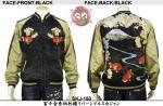 【花旅楽団】富士金魚柄刺繍リバーシブルスカジャン 品番SKJ-150 色ブラック(裏:ブルー)
