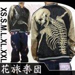 【花旅楽団】抱着柄刺繍リバーシブルスカジャン 品番SKJ-145 色ブラック(裏:チャコール)