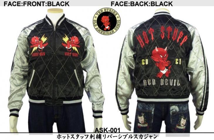 【TENSTRIKE/テンストライク】ホットスタッフ刺繍リバーシブルスカジャン 品番ASK-001 ブラック
