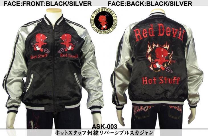 【TENSTRIKE/テンストライク】ホットスタッフ刺繍リバーシブルスカジャン 品番ASK-003 ブラック/S