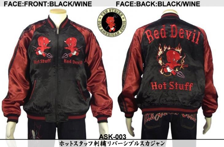 【TENSTRIKE/テンストライク】ホットスタッフ刺繍リバーシブルスカジャン 品番ASK-003 ブラック/W