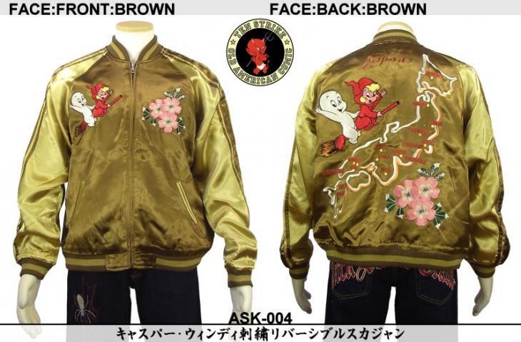 【TENSTRIKE/テンストライク】キャスパー・ウィンディ刺繍リバーシブルスカジャン ASK-004 ブラウン