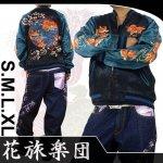 【花旅楽団】金魚鉢柄刺繍リバーシブルスカジャン 品番:SKJ-177 色ブルー(裏:ブラウン)
