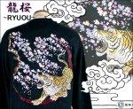 【龍桜】桜月虎柄刺繍長袖Tシャツ 品番RLT-304 色ブラック/ネイビー