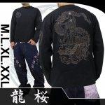 【龍桜】龍頭観音柄刺繍長袖Tシャツ 品番RLT-301 色ブラック/ネイビー