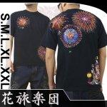 【花旅楽団】花火舞妓柄刺繍半袖Tシャツ STX-004 色ブラック/ネイビー
