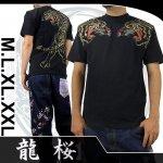 【龍桜】虎柄刺繍半袖Tシャツ RST-350 色ブラック/ホワイト