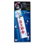 あまちゃん 北の海女クリーナーストラップ(公式グッズ) 品番AM052