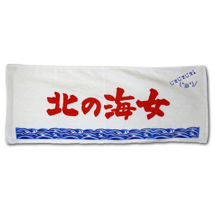 あまちゃん「北の海女」スポーツタオル(公式グッズ) 品番AM050