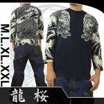 【龍桜】波龍柄抜染七分袖Tシャツ RPT-351 ブラック/ネイビー