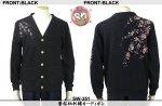【花旅楽団】葉桜柄刺繍カーディガン SW-351 ブラック/グレー