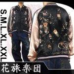 【花旅楽団】手長猿柄刺繍リバーシブルスカジャン 品番SKJ-184 色ブラック(裏:ブラック)