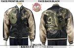 【花旅楽団】鳳龍頭柄刺繍リバーシブルスカジャン 品番SKJ-178 ブラック