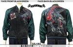 【satori/さとり】暴れ龍柄刺繍リバーシブルスカジャン GSJ-003 ブラック/グリーン