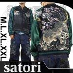 【satori/さとり】虎鯉柄刺繍リバーシブルスカジャン GSJ-002 ブラック/グリーン