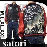 【satori/さとり】虎鯉柄刺繍リバーシブルスカジャン GSJ-002 ブラック/ワイン