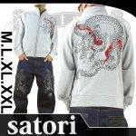 【satori/さとり】龍柄刺繍ジップジャージ GSW-303 ブラック・グレイ