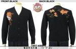【花旅楽団】菊金魚刺繍ニットカーディガン SKT-450B ブラック/アイボリー/グレー