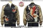 【花旅楽団】桜昇り緋鯉柄刺繍リバーシブルスカジャン SKJR-001 ブラック