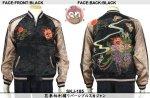 【花旅楽団】花車柄刺繍リバーシブルスカジャン SKJ-185 ブラック