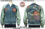 【花旅楽団】花車柄刺繍リバーシブルスカジャン SKJ-185 ブルー