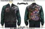 【satori/さとり】般若に髑髏花魁柄刺繍リバーシブルスカジャン GSJ-007 ブラック