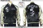 【Japanesque/ジャパネスク】パンダ柄刺繍スカジャン 3RSJ-008 ブラック