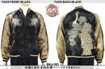 【花旅楽団】白菊に白孔雀刺繍リバーシブルスカジャン SKJ-181 ブラック