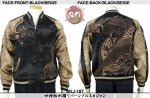 【花旅楽団】四神柄刺繍リバーシブルスカジャン SKJ-187 ブラック/ベージュ