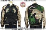 【花旅楽団】笹に白虎柄刺繍リバーシブルスカジャン SKJR-004 ブラック