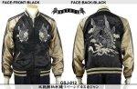 【satori/さとり】双跳鯉柄刺繍リバーシブルスカジャン GSJ-012 ブラック