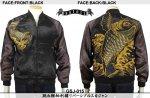 【satori/さとり】跳ね鯉柄刺繍リバーシブルスカジャン GSJ-015 ブラック