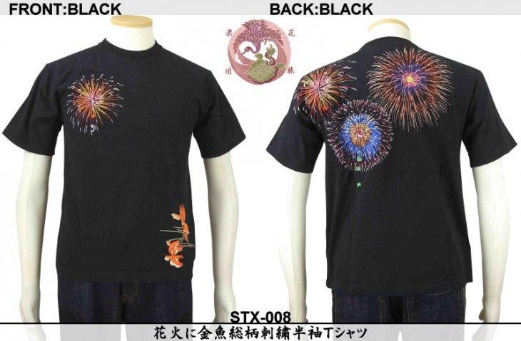 【花旅楽団】花火金魚柄刺繍半袖Tシャツ STX-008 ブラック、ピンク、ネイビー