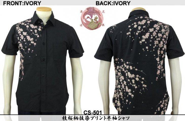 【花旅楽団】枝桜柄抜染プリント半袖シャツ CS-501 ブラック/アイボリー