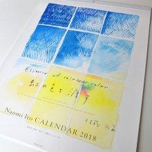 Naomi Ito カレンダー2018 _ Essence of rainbow color 虹の色を渡す
