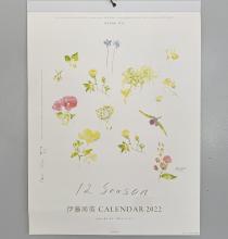 <font color=#9ce>new!</font> Naomi Ito 2022 Calendar 「散歩道」月めくりカレンダー