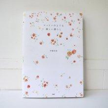 書籍:コットンのような優しい暮らし