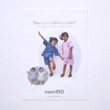 型紙:nani IRO Babyロンパース甚平&こども甚平