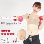 Brampoline Bra ブランポリン ブラ (ベージュ)
