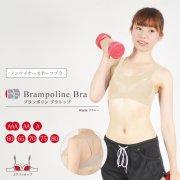 Brampoline ブランポリン ブラトップ (ベージュ)