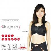 Cross Bra クロスブラ (ブラック)