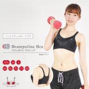 Brampoline ブランポリン ブラトップ (ブラック)