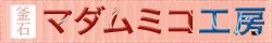 釜石マダムミコ工房|釜石の人気お土産通販 | アロハシャツ〜虎舞グッズ | 復興を願ってハンドメイド
