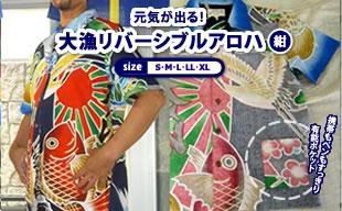 大漁リバーシブルアロハ 黒 S〜XL