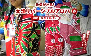 大漁リバーシブルアロハ赤 S〜XL