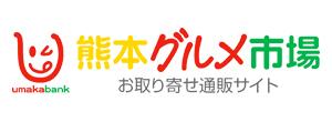 熊本のお取り寄せ通販サイト 熊本グルメ市場